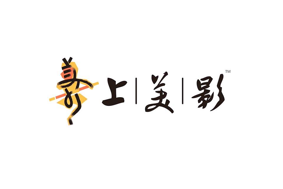 上海美术电影制片厂更新logo