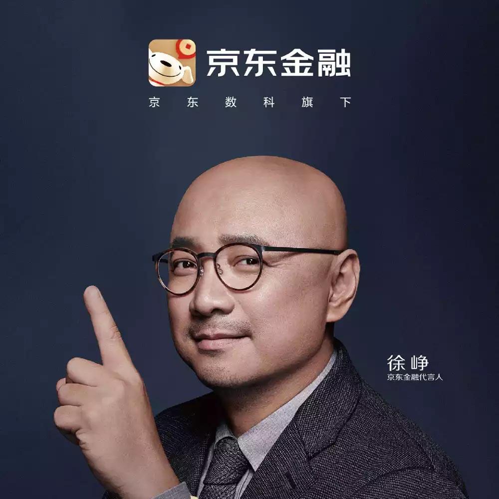 京东金融品牌形象升级